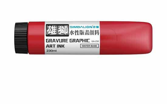 雄獅-GA-230水性版畫顏料/支 紅