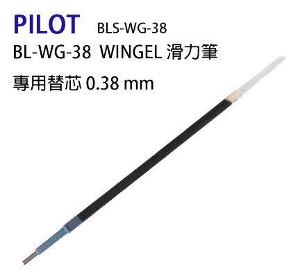 【促銷】PILOT 百樂 BLS-WG-38 WINGEL滑力筆筆芯 0.38mm / 支