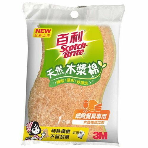 永昌文具用品有限公司:3M410T百利天然木漿棉菜瓜布細緻餐具專用(1片裝)包
