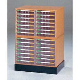 ~潔保~木質公文櫃系~森之風 B4~8107Hx2 B4~01 雙排文件櫃 底座
