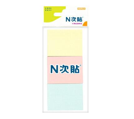 N次貼-61101- 標準型便條紙組合包 300張/3本 3色