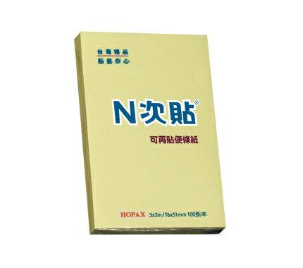 N次貼-61109-標準型便條紙粉彩系列 100張/本 黃