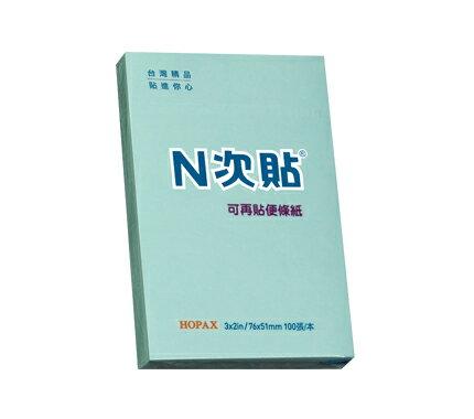 N次貼-61111-標準型便條紙粉彩系列 100張/本 藍