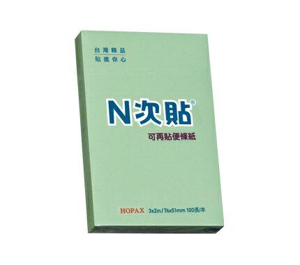 N次貼-61112-標準型便條紙粉彩系列 100張/本 綠