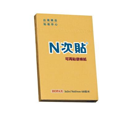 N次貼-61113-標準型便條紙粉彩系列 100張/本 橘