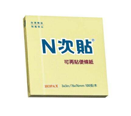 N次貼-61115-標準型便條紙粉彩系列 100張/本 黃