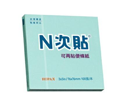 N次貼-61117-標準型便條紙粉彩系列 100張/本 藍