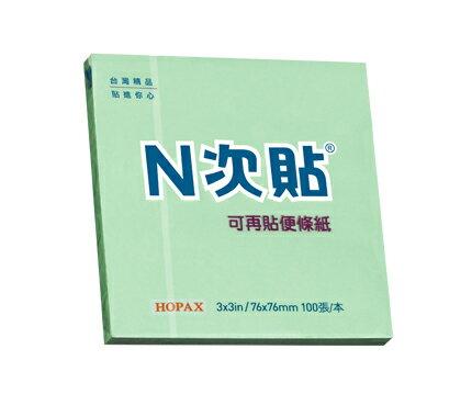 N次貼-61118-標準型便條紙粉彩系列 100張/本 綠
