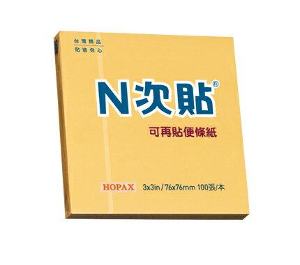 N次貼-61119-標準型便條紙粉彩系列 100張/本 橘