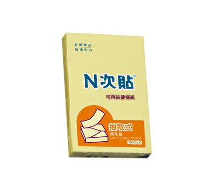 永昌文具用品有限公司:N次貼61139-抽取式便條紙100張本黃