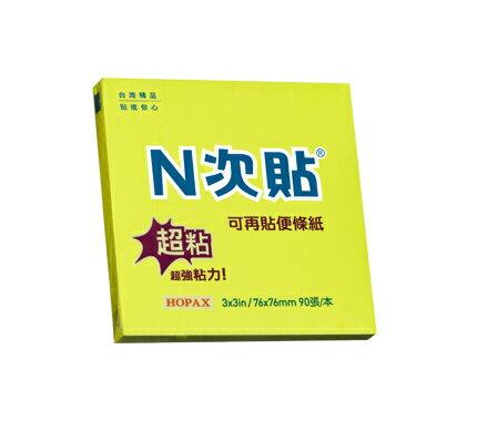 N次貼-61538-超黏系列便條紙 90張/本 黃