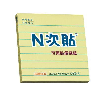 N次貼-61701- 標準型便條紙格線系列 100張/本 黃