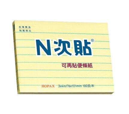 N次貼-61713-標準型便條紙格線系列 100張/本 黃