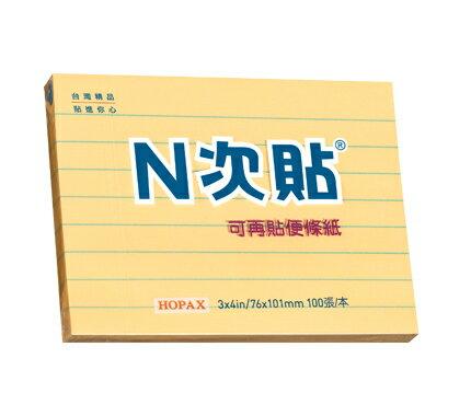 N次貼-61717-標準型便條紙格線系列 100張/本 黃