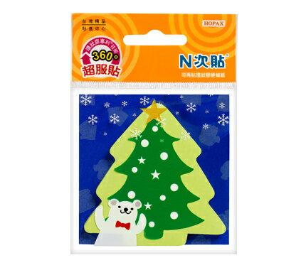 N次貼 61802 環狀膠系列-聖誕樹 45張/本