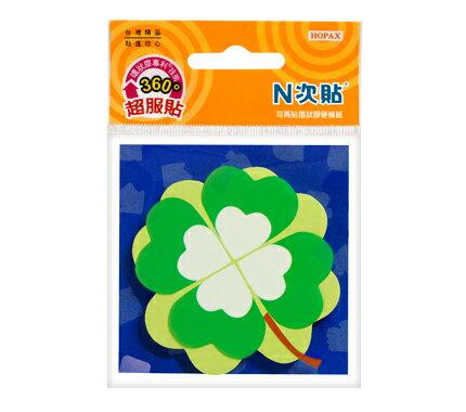 N次貼 61805 環狀膠系列-幸運草 45張/本