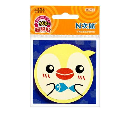 N次貼 61807 環狀膠系列-黃企鵝 45張/本