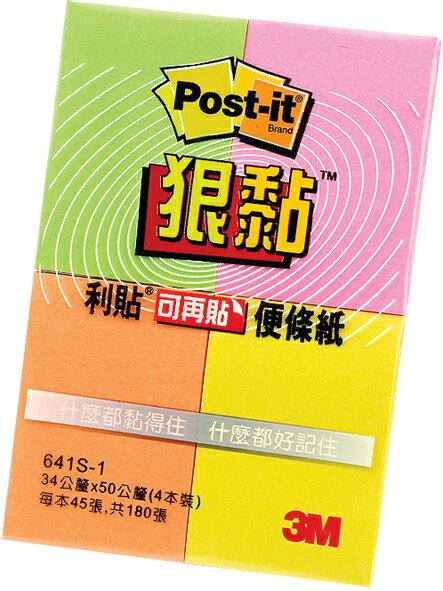 【3M】641S-1 利貼 狠黏 可再貼便條紙 四色 45張/本 4本/包