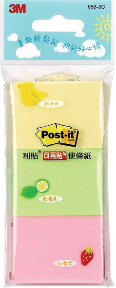 【3M】653-3C 利貼 可再貼便條紙系列 三色組合包 100張/本
