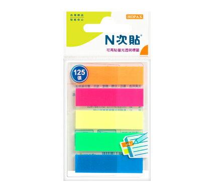 N次貼-66501-螢光透明標籤 125張/5條 5色