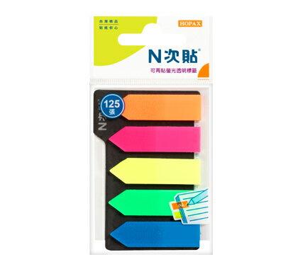 N次貼-66503-螢光箭頭透明標籤 125張/5條 5色