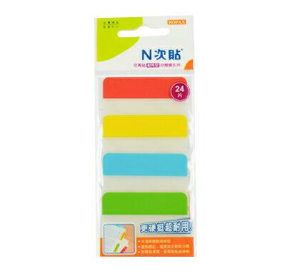 N次貼-66536-分類索引片耐用型 24片/4本 4色