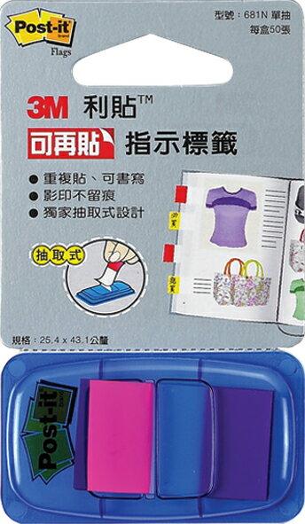 【3M】681N-21 抽取式標籤681單色組合(單抽) 亮桃紅