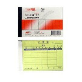 光華  GHN-7221 二聯橫式非碳紙複寫估價單 -20本入 / 包