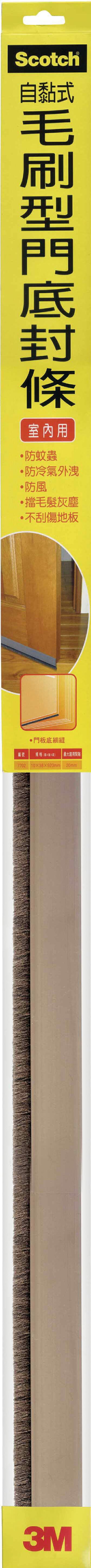 【3M】7702 隔音防撞泡棉系列 自黏毛刷型門底封條