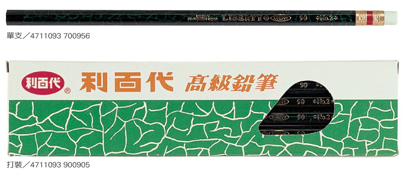 【利百代】高級皮頭鉛筆(12支/打)90