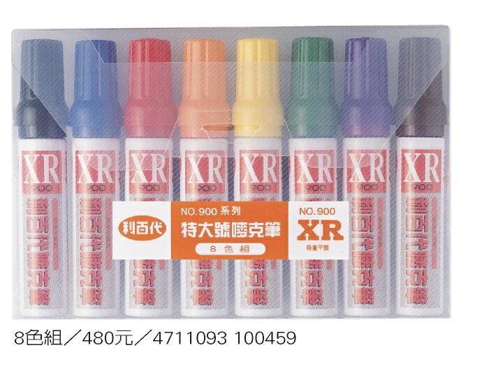 【利百代】油性特大號嘜克筆8色組900XR