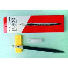 【玉象】#P-800筆刀
