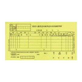 加新 1N005B 非碳銷貨退回或折讓單 / 本(25組/本,4聯/組)