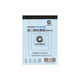 加新 2N5088 50組非碳直二聯估價單(20本/包)