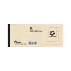 加新2N075非碳二聯西式收據(10本/包)