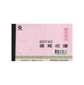 加新 2074C 非碳二聯免用發票 / 包