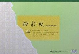 加新 8FC08A 8K粉彩紙(2X10色)(10本/包)
