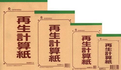 加新 8LN372 NB-再生72K計算紙(10本入/包)