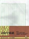 加新 112706C 600字稿紙 摺  30束  包