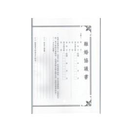 加新 1153 離婚協議書 / 份