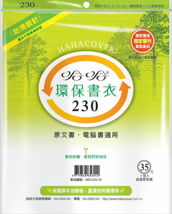 哈哈 BBC230-35 環保書衣原文書、電腦書適用-6張入 / 包