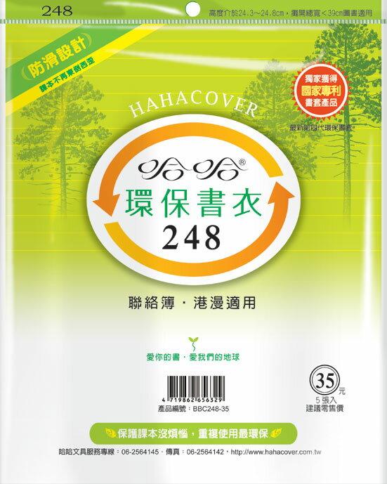 哈哈 BBC248-35 環保書衣聯絡簿、港漫適用-5張入 / 包