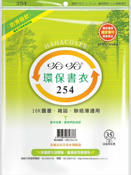 哈哈 BBC254-35 環保書衣16K圖書、雜誌、聯絡簿適用-5張入 / 包
