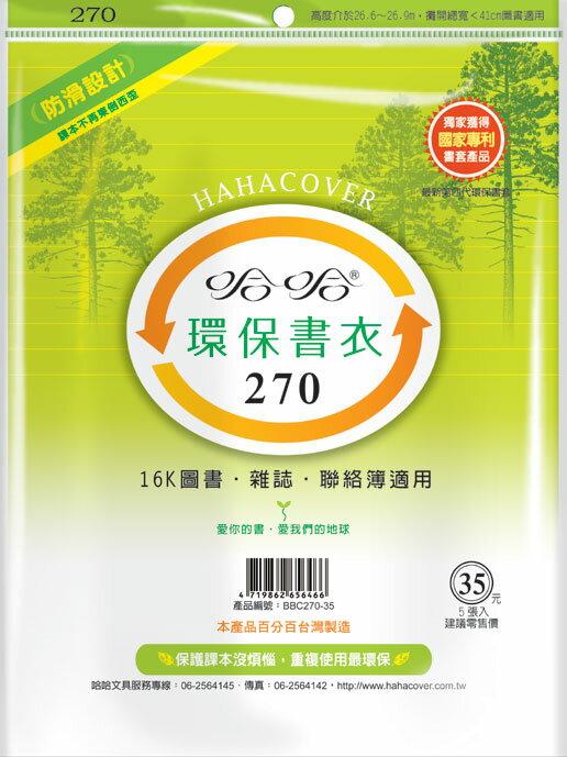 哈哈  BBC270-35  環保書衣16k圖書、雜誌、聯絡簿適用-5張入 / 包