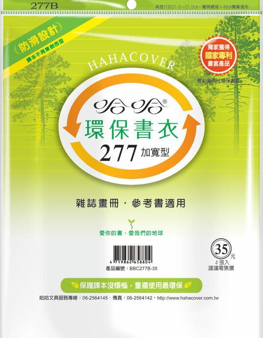 哈哈 BBC277B-35 環保書衣雜誌畫冊、參考書適用-4張入 / 包