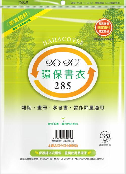 哈哈 BBC285-35 環保書衣雜誌、畫冊、參考書、習作評量適用-4張入 / 包
