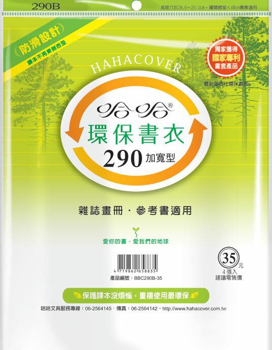 哈哈 BBC290B-35 環保書衣雜誌畫冊、參考書適用-4張入 / 包