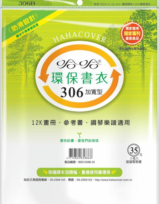 哈哈  BBC306B-35  環保書衣12K畫冊、參考書、鋼琴樂譜適用-4張入 / 包