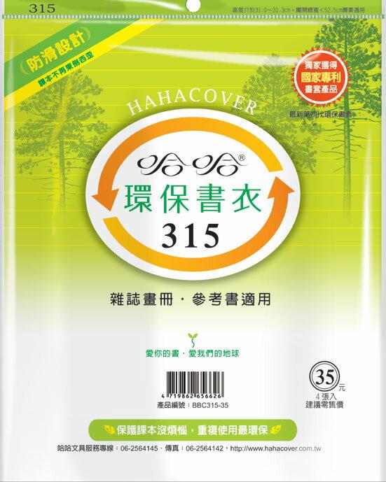 哈哈 BBC315-35 環保書衣雜誌畫冊、參考書適用-4張入 / 包