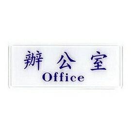 W.I.P1306辦公室標示牌個